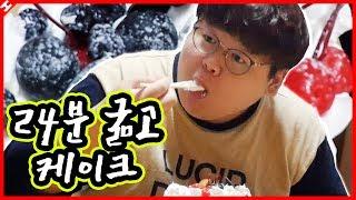figcaption 24분 굶고 생크림 케이크 먹방 [테스터훈]