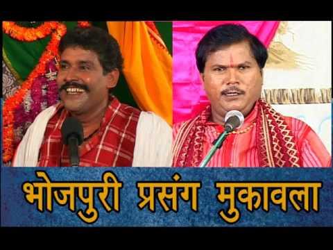 Bhojpuri Prasang Muqabla Kamalbas Kuber Tapeswer Chauhan