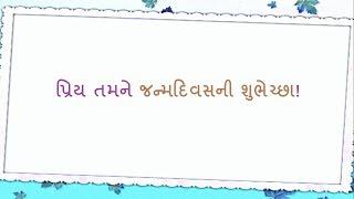 Happy Birthday Wishes in Gujarati જન્મદિવસ ની શુભકામના
