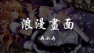 冉小冉 - 浪漫畫面 『320K高音質MV』【動態歌詞Lyrics】