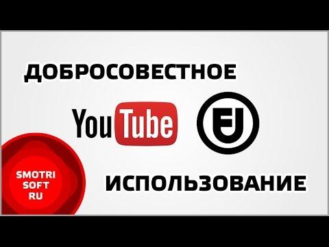Добросовестное использование на YouTube