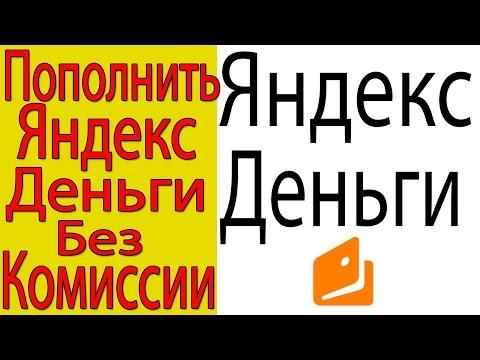 Как Пополнить Яндекс Деньги Без Комиссии и Мгновенно!