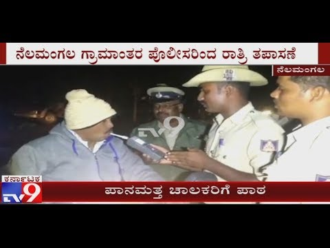 Traffic Police Crackdown on Drunk Drivers on NH in Nelamangala