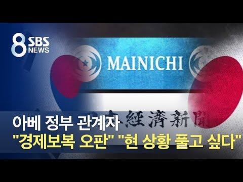 """아베 정부 관계자 """"경제보복 오판"""" """"현 상황 풀고 싶다"""" / SBS"""