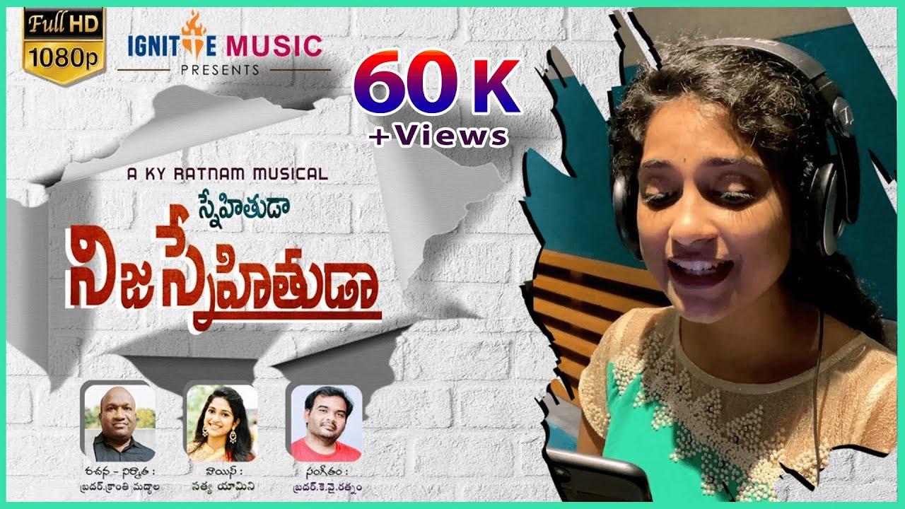 స్నేహితుడా! నిజ స్నేహితుడా New Christian Full Song | KY Ratnam | Kranthi Maddhala | Satya Yamini
