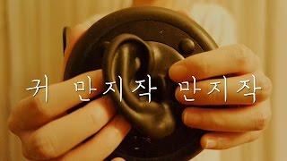 귀관련 ASMR|심신안정 끈적한귀 만지작만지작|Relaxing Ear Touching sounds|3DIO PRO2