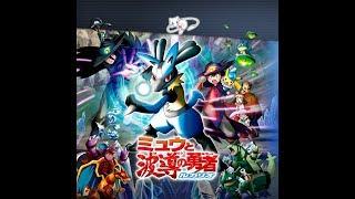 Kidd (Suspense) B - Pokémon Movie 08 UNRELEASED BGM