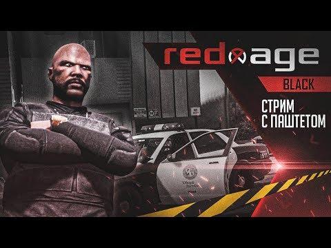 GTA 5 VOICE RP!  🐧СЕКРЕТНЫЙ ГОСТЬ НА СТРИМЕ...🐧 REDAGE BLACK!
