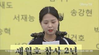 """[세월호 참사 2년 기억식]박예진 """"언니의 품속과 온기가 잊혀지지 않아"""""""
