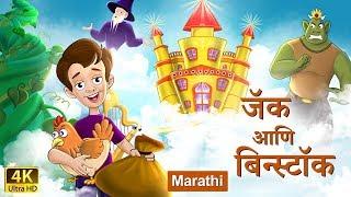 जॅक आणि बीनस्टॉक | Jack and Beanstalk in Marathi | Marathi Goshti | गोष्टी | Marathi Fairy Tales