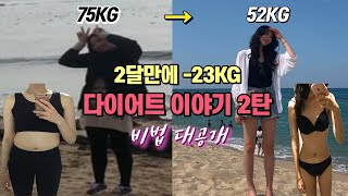 (ENG SUB)[DIET STORY#2] -23kg …