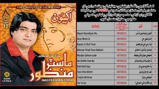 Master Manzoor   Album 12   Title Akhiyon   Full Audio Album   Naz Production
