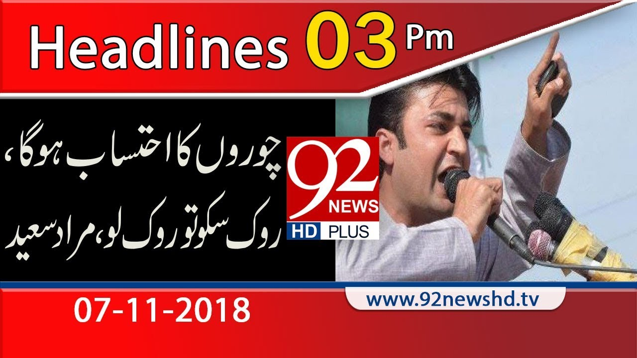News Headlines | 3:00 PM | 7 Nov 2018 | Headlines | 92NewsHD