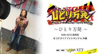 《ぴーすとらいく》ひとり万発 #05 『ダイナマイトキング in沖縄に物申す!! @KEIZ高岡店』《パチンコ/パチスロ動画》 thumbnail