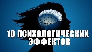 10 интересных ПСИХОЛОГИЧЕСКИХ ЭФФЕКТОВ