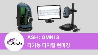 ASH 디지털 현미경 : OMNI 3 제품 소개