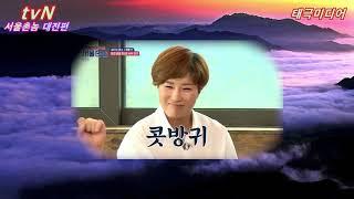 tvN서울촌놈 태극도령 개그맨김준호,박세리,한다감 사주.운세.궁합 분석  이승기.차태현 고정출연~~ 대전점집…