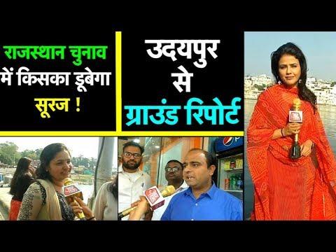राजस्थान चुनाव में प्रचार के आखिरी दिन किसका बदला गणित, कौन मारेगा बाजी ? | Bharat Tak