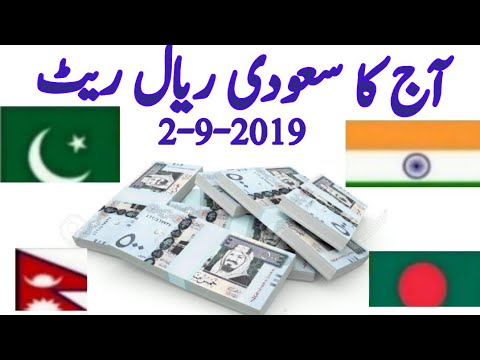 today Saudi Arabia riyal rate |2-9-2019 Pakistan India Bangladesh Nepal and Urdu Hindi