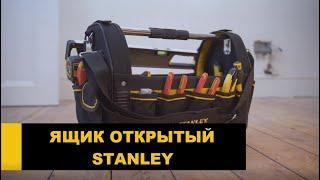 Ящик для инструмента открытый Stanley Fatmax (видео обзор)