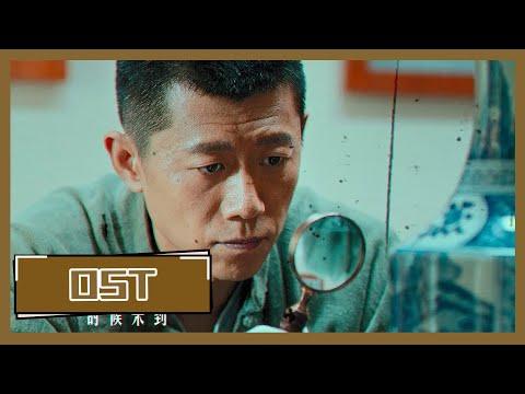 【古董局中局之鉴墨寻瓷 Mystery of Antiques S2 】推广曲《局》MV 正义不缺席!