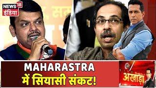Maharastra में सरकार के लिए सियासी संकट जैसे स्थिति   Akhada   Anand Narasimhan  