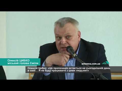 Телеканал АНТЕНА: Розпуск Смілянського МВК – погрози чи реальність