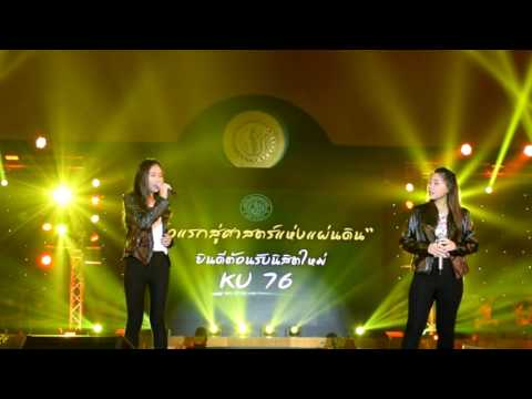 Wrecking Ball (cover) - เกด มายด์ KU BAND