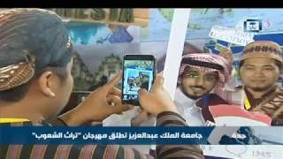 جامعة الملك عبدالعزيز تطلق مهرجان