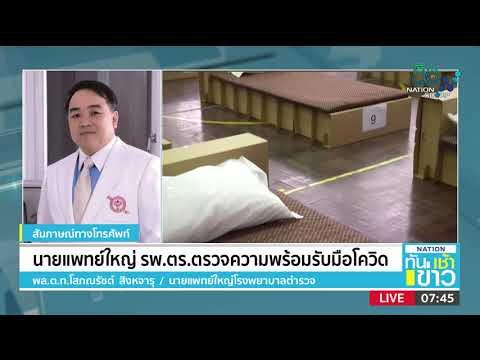 โรงพยาบาลตำรวจ เช็คความพร้อม รพ.สนาม รับเตียงไม่พอผู้ป่วยโควิดจริง   NationTV22