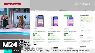 Apple уменьшает поставки iPhone из-за коронавируса - Москва 24