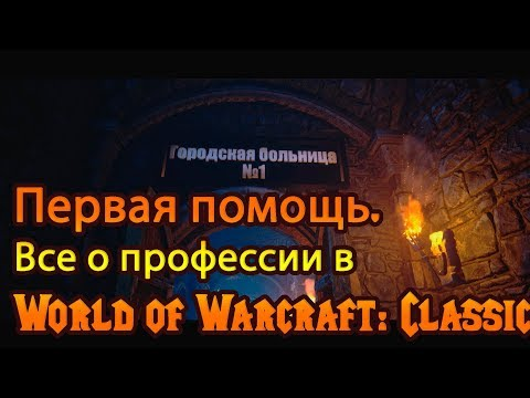 Первая помощь. Все о профессии в World Of Warcraft: Classic