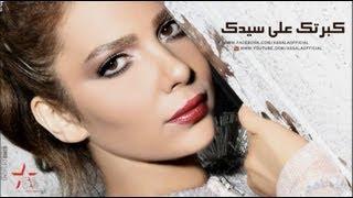 Assala - Kabrtak Ala Sedak | أصالة - كبرتك علي سيدك