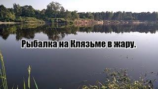 Рыбалка на реке Клязьма в жару
