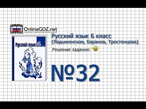 Задание № 32 - Русский язык 6 класс (Ладыженская, Баранов, Тростенцова)