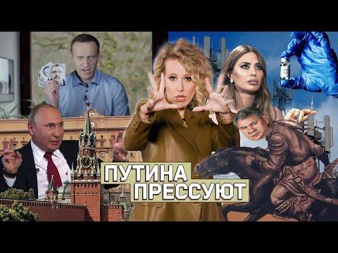 ОСТОРОЖНО: НОВОСТИ! Навальный сломал ФСБ, Путин белый и пушистый. А Шойгу — сказочный #22