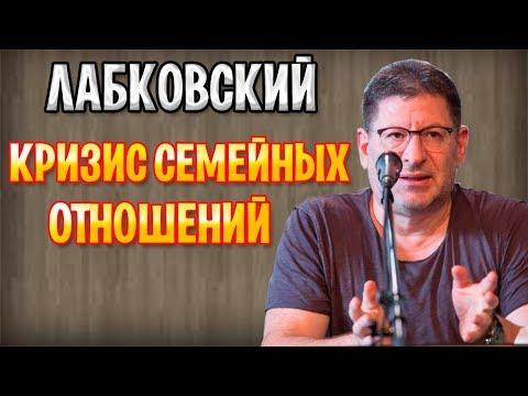 ЛАБКОВСКИЙ - Как предотвратить кризис семейных отношений