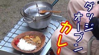 ダッジオーブンでカレーライスを作る thumbnail