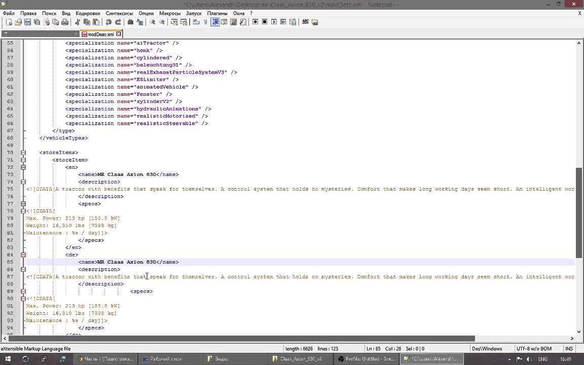 Конвертация модов под MoreRealistic Часть 1 [Подготовка к конвертации] редактирование файла modDesc.