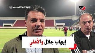 إيهاب جلال: الأهلي كان الأفضل.. ونفسي المصري يشارك في أفريقيا