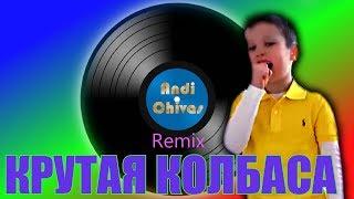 Мистер Макс клип- Крутая колбаса (Andi Chivas Remix)