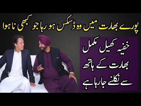 Navjot Sidhu Back to Home After Taking Kartarpur Credit with Imran Khan