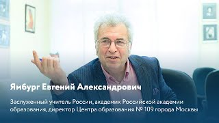 Мнение Евгения Александровича Ямбург / Воспитание и наказание   Кто заказывает образование?