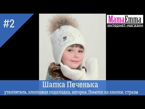 Детские зимние шапки. ТОП-10 новинок 2019-2020
