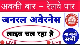 General Science AND Current Affairs, General Awareness  🔴#Live_Class For  रेलवे  NTPC, GROUP D