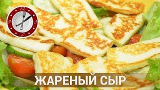Жареный адыгейский сыр подаём с соусом!Быстрая и вкусная закуска !