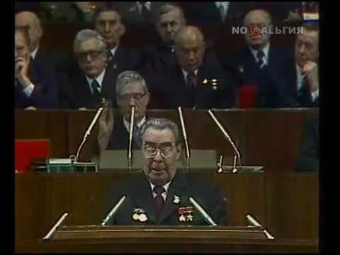 Выступление Л.И.Брежнева на 25 съезде КПСС