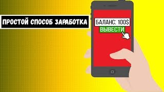 Заработок в интернете через телефон без проблем / Приложение для заработка на телефоне