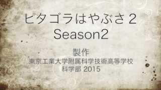 ピタゴラはやぶさ2 Season2 (2015年日本語版)
