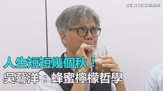人生短短幾個秋! 吳萼洋:蜂蜜檸檬哲學|三立新聞網SETN.com